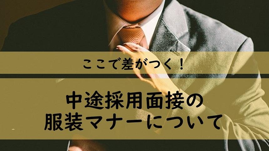 中途採用面接の服装マナー