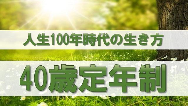 人生100年時代を賢く生きるための40歳定年制